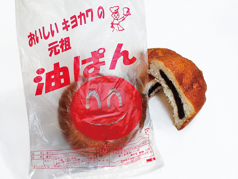 包み袋がレトロでかわいい『油パン』(156円)