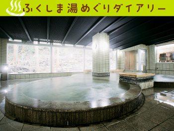 福島市・土湯温泉に誕生した、二つの新施設と一緒に湯めぐりを楽しもう!