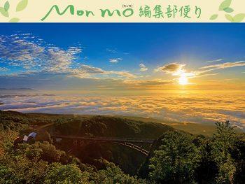 福島で迎える朝の魅力をお届け!「モンモ盛夏号」好評発売中!