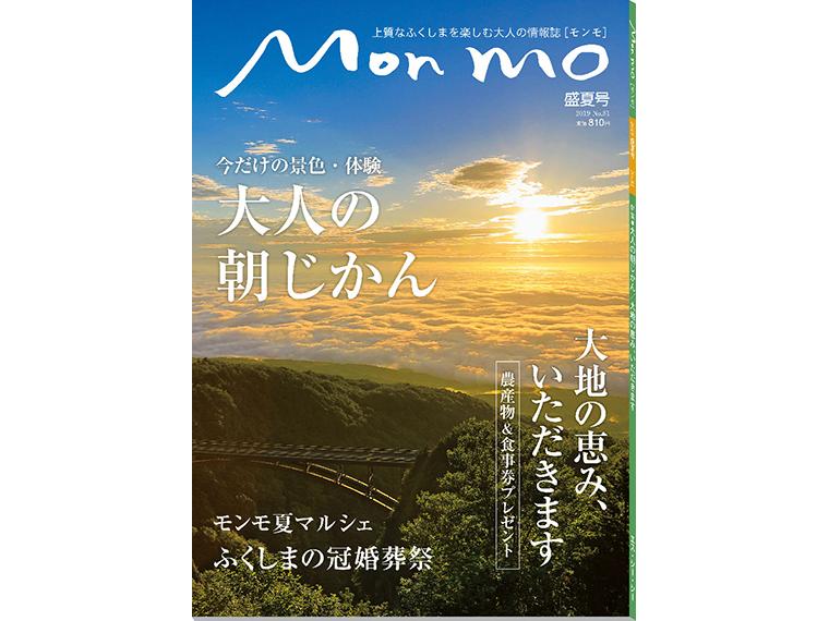 上質なふくしまを楽しむ大人の情報誌 Mon mo[モンモ]2019年・盛夏号