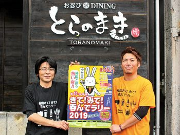 大人気!福島駅東口の飲み歩きイベント『福島きて!みて!呑んでラリー』