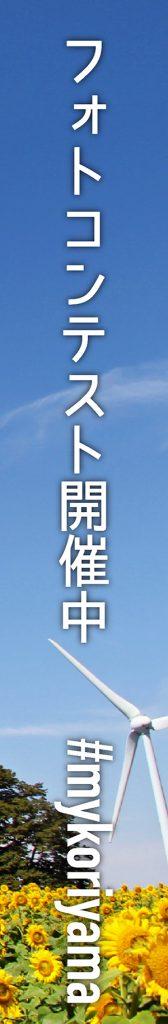 「わたしの郡山」インスタグラムフォトコンテスト作品投稿スタート!