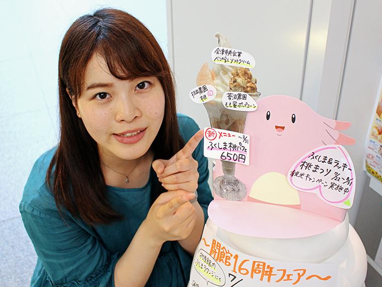 観光キャンペーン「ふくしま&ラッキー 桃まつり」参加店として提供