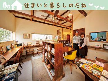 第22回 カフェに学ぶおウチインテリア〜その9〜