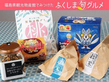 福島自慢のソフトクリーム食べ比べしつつ、
