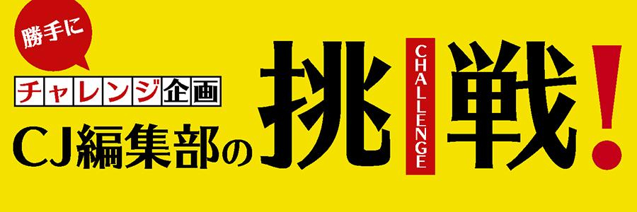 チャレンジ企画『シティ情報ふくしま編集部の挑戦!』