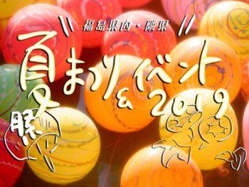 【2019年夏】福島県内・隣県の夏まつり&イベント14選