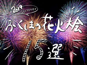 【2019年夏】福島県内で人気の花火大会15選