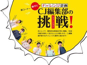 グルメチャレンジ企画『シティ情報ふくしま編集部の挑戦!』の挑戦募集中!