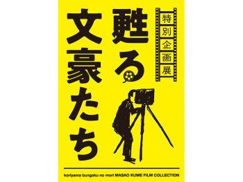 近代文学を彩った、久米正雄や芥川龍之介らがフィルム映像でよみがえる!