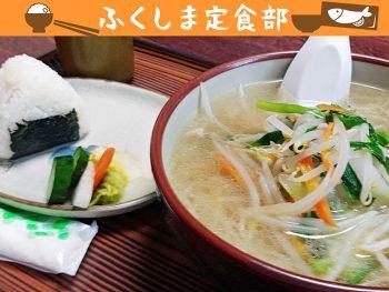 趣きに誘われ暖簾を潜りたくなる、自家製麺も旨い福島市・北裡の老舗食堂