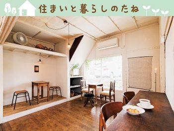 第23回 カフェに学ぶおウチインテリア〜その10〜