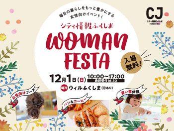 【募集終了】「CJ WOMAN FESTA」に協賛・ブース出店について