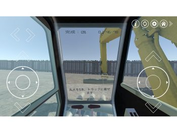 スマホで重機の操縦体験!?福島の企業が発案の重機操縦アプリ