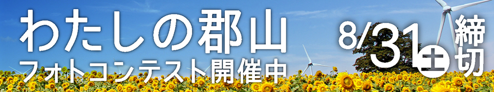 「わたしの郡山」インスタグラムフォトコンテスト作品投稿は8月31日(土)まで!