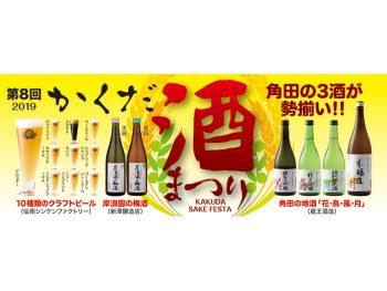 宮城県角田市自慢のお酒が勢ぞろい!歌謡ショーや飛び入りカラオケ大会も