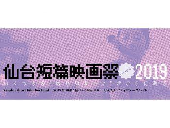 仙台で短篇映画祭開催。福島出身の今泉力哉監督の応援企画上映も