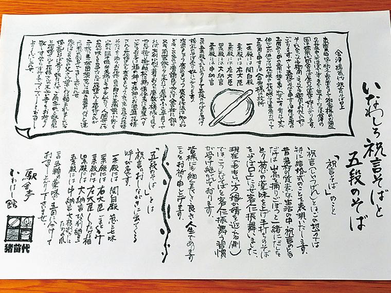 猪苗代町に伝わる「そば口上」や祝言そばの由来などが記されたしおりが添えられている