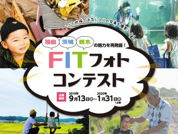 【2019年度 FITフォトコンテスト】フォトコンで福島・茨城・栃木の魅力を再発見しよう