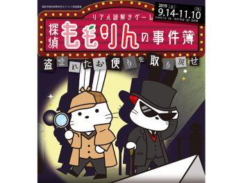 福島市のご当地キャラ「ももりん」と一緒に、リアル謎解きゲームにチャレンジ!