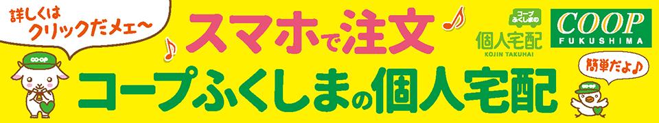 【コープふくしま】「スマホでコープ」をWEB申込すると2,000円ギフトカードプレゼント!!