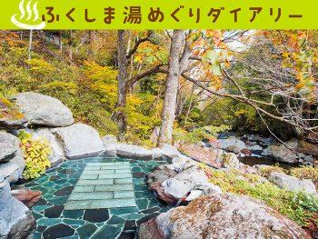 秋におすすめ!湯に浸かりながら紅葉を眺める露天風呂