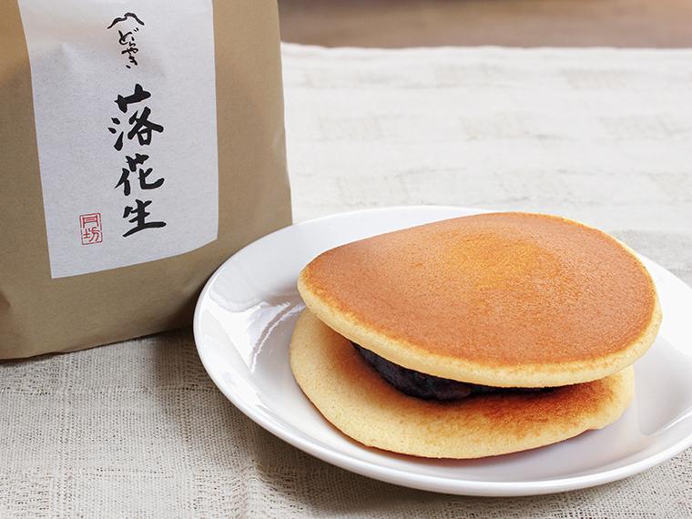 「どらやき 落花生」(1個・230円)