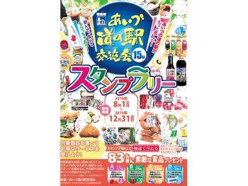 会津の道の駅を巡るスタンプラリーと、農林水産加工品がテーマのフォトコンを実施