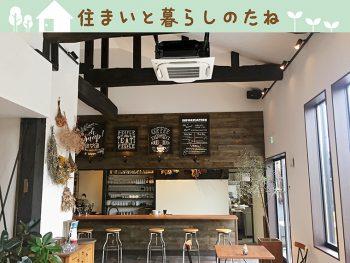 第24回 カフェに学ぶおウチインテリア〜その11〜