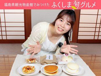 福島で人気の「どら焼き」3種食べ比べ。お月見にぴったりの栗入りが登場