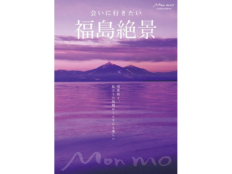 モンモ別冊『会いに行きたい 福島絶景』