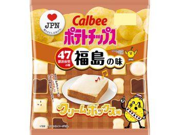 【応募期間終了】「カルビー ポテトチップス クリームボックス味」(12袋)を5名様にプレゼント!