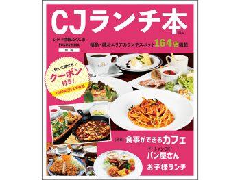 クーポン付きランチBOOK『CJランチ本』が発売に!