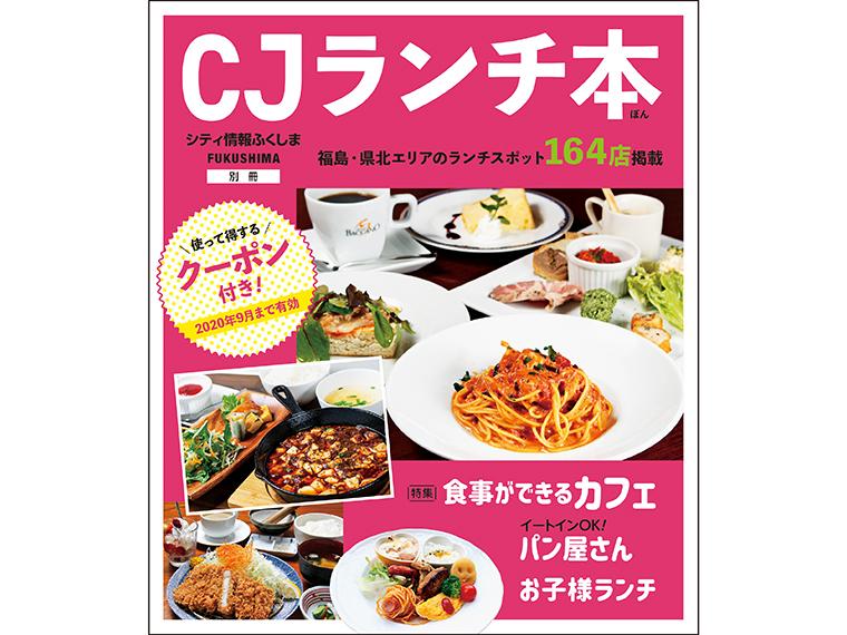 「シティ情報ふくしま」別冊『CJランチ本』