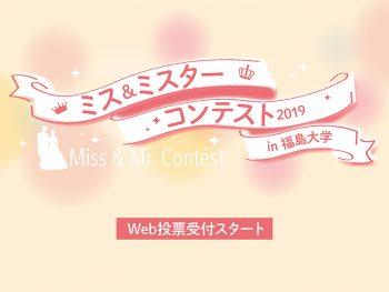 『ミス&ミスターコンテスト2019 in 福島大学』Web投票ページ