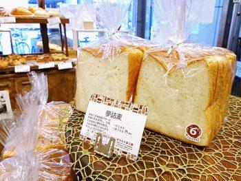 こだわり食パン「夢詰麦」を食べて、ルワンダの子どもたちに寄付しよう