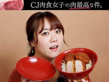 【動画付き】二本松のそば屋で見つけた、名作カツ丼!食感は「ふかふか」