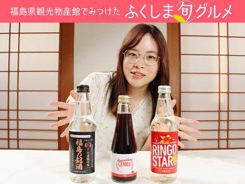 福島のサイダー3種を飲み比べ。個性派サイダーがやってきた