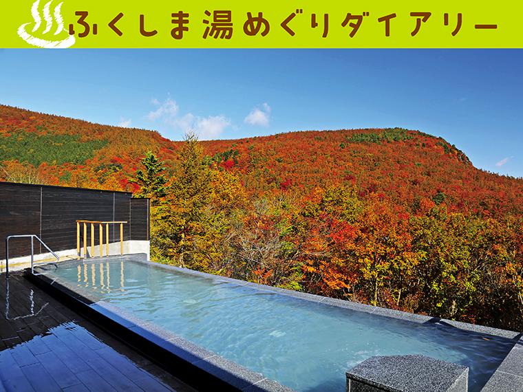 紅葉シーズン到来!絶景露天風呂と遊歩道散策で秋を楽しむ