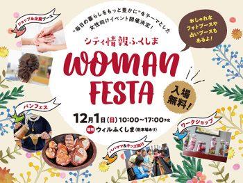 女性向けイベント「シティ情報ふくしま WOMAN FESTA」を開催!