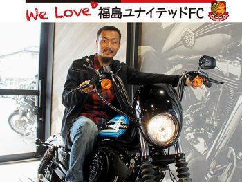 阪田章裕選手 ~バイク ver~ by HARLEY-DAVIDSON SAKURAI