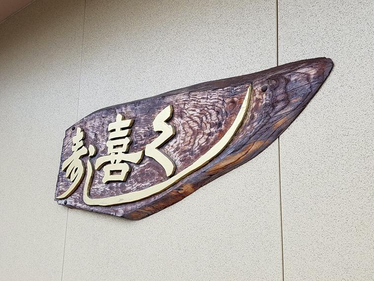 雰囲気のある木彫りの看板はインパクト大