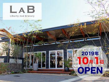 福島市野田町に、話題のファッション店『LARGE LAB』がオープン!