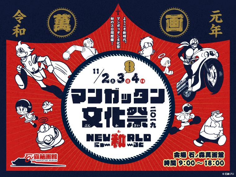11月3日(祝)は「まんがの日」!「石ノ森萬画館」でスペシャルワークショップなどを開催