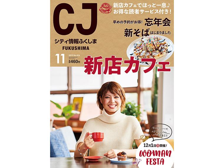 月刊シティ情報ふくしま 2019年11月号