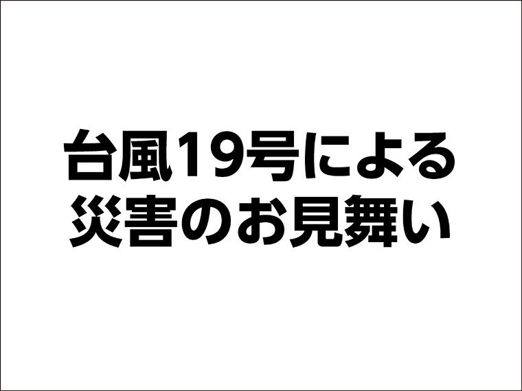 台風19号による災害のお見舞い