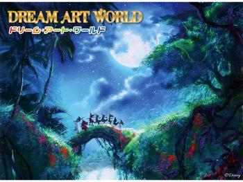 ディズニー公認作家らが描く、版画作品が集結