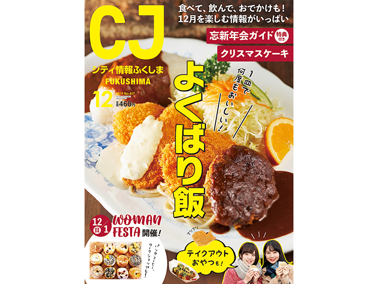 月刊シティ情報ふくしま 2019年12月号
