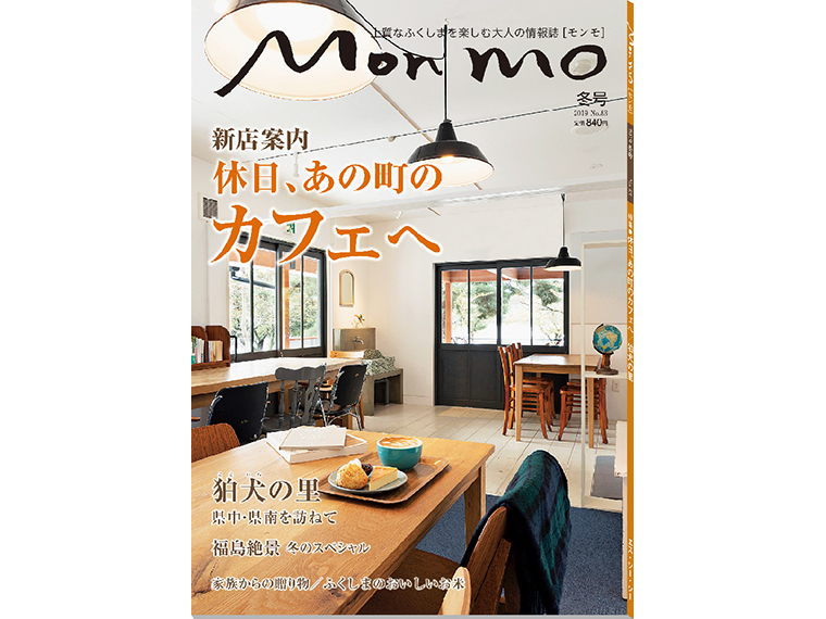 上質なふくしまを楽しむ大人の情報誌 Mon mo[モンモ]2019年・冬号