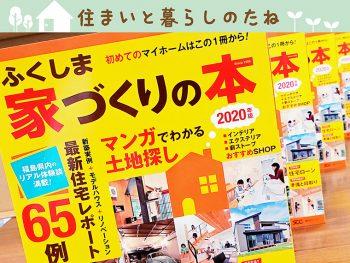 特別編:「ふくしま家づくりの本2020年版」発売!初めてのマイホームはこの1冊から!